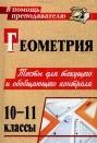 Геометрия. 10-11 классы: тесты для текущего и обобщающего контроля Ковалева Г. И., Мазурова Н. И.