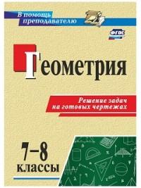 Королькова Г. В. - Геометрия. 7-8 классы. Решение задач на готовых чертежах обложка книги
