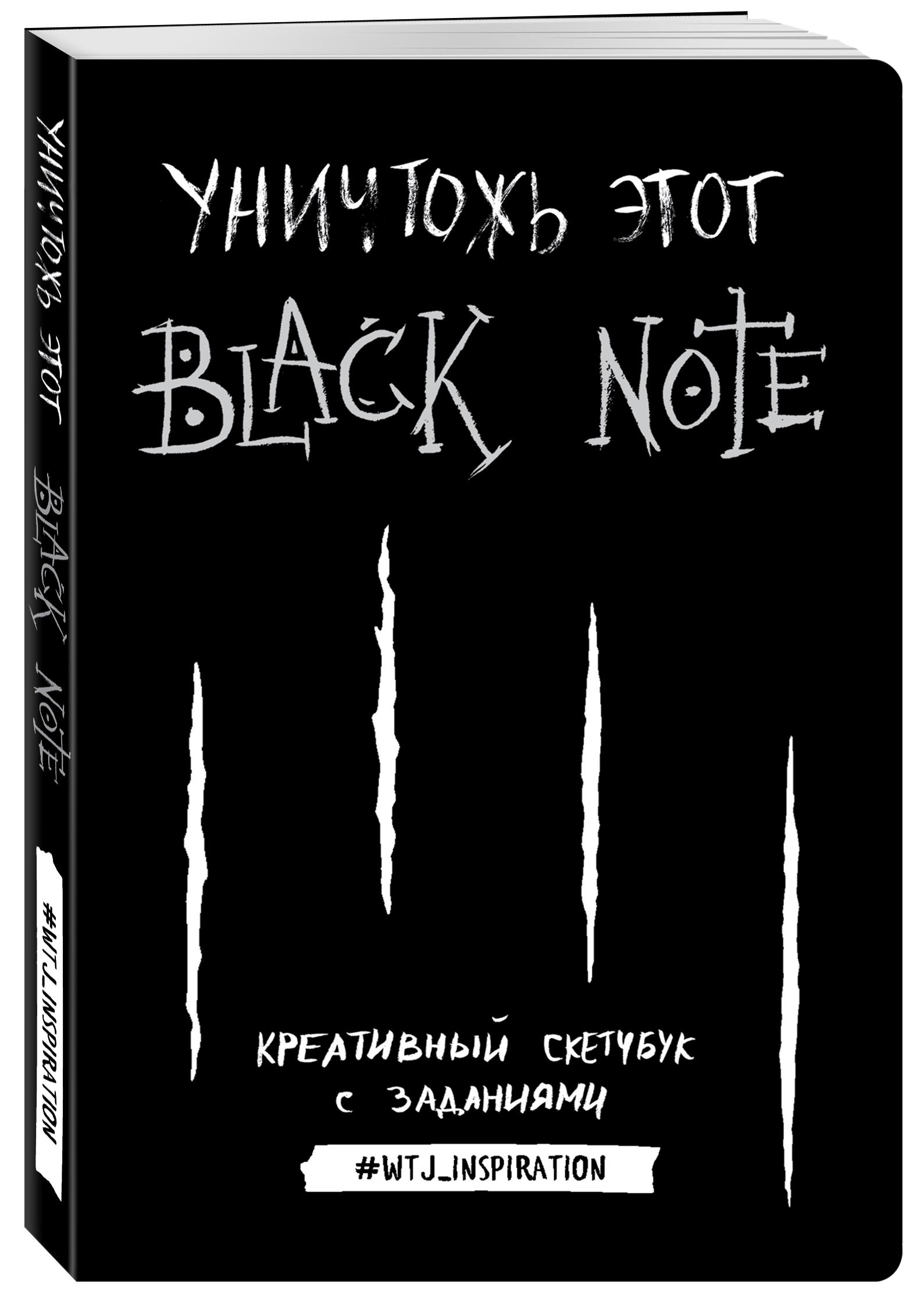 Уничтожь этот Black Note. Креативный скетчбук с заданиями comic note скетчбук для создания собственного комикса