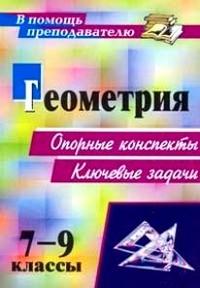 Лепехина Т. А. - Геометрия. 7-9 классы: опорные конспекты. Ключевые задачи обложка книги