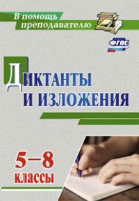 Диктанты и изложения. 5-8 классы Ситникова Л. Н.