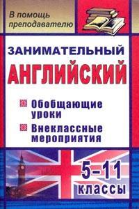 Пукина Т. В. - Занимательный английский. 5-11 классы: обобщающие уроки, внеклассные мероприятия обложка книги