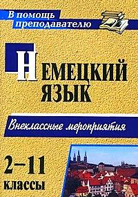 Живенко Т. Г. - Занимательный немецкий. 2-11 классы: внеклассные мероприятия обложка книги