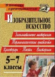 Изобразительное искусство. 5-7 классы: занимательные материалы, терминологические диктанты, кроссворды, филворды, тесты, викторины Павлова О. В.