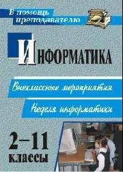 Информатика. 2-11 классы: внеклассные мероприятия, неделя информатики Куличкова А. Г.