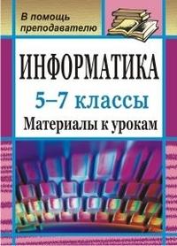 Информатика. 5-7 классы: материалы к урокам Сидорова С. В.