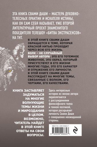 Волк. Размышления о главном Свами Даши