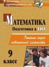 Лепёхин Ю. В. - Математика. 9 класс: решение задач повышенной сложности обложка книги
