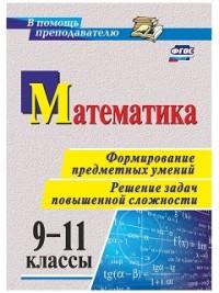 Математика. 9-11 классы. Формирование предметных умений. Решение задач повышенной сложности Ковалева С. П.