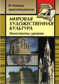 Мировая художественная культура: конспекты уроков Лескова И. А.