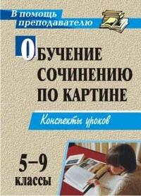 Обучение сочинению по картине. 5-9 классы: конспекты уроков Баландина О. П. и др.