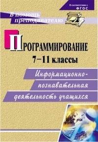Капранова М. Н. - Программирование. 7-11 классы: информационно-познавательная деятельность учащихся обложка книги