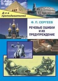 Речевые ошибки и их предупреждение Сергеев Ф. П.