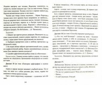 Русский язык. 5-11 классы: диктанты Попова Г. П.