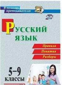 Рудова С. С. - Русский язык. 5-9 классы. Правила, понятия, разборы обложка книги