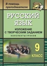 Русский язык. 9 класс. Изложение с творческим заданием: конспекты уроков Хорт О. А.