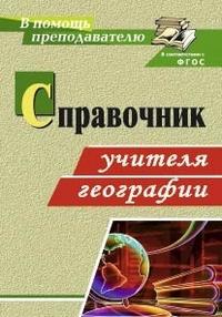 Справочник учителя географии Ступникова А.Д. и др.