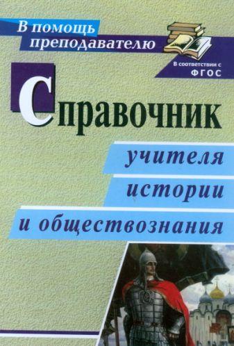 Сечина Т. И. и др. - Справочник учителя истории и обществознания обложка книги