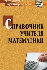 Справочник учителя математики Ким Н. А.