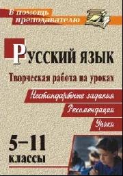 Творческая работа на уроках русского языка. 5-11 классы: нестандартные задания, рекомендации, уроки - фото 1