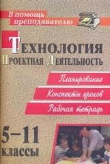 Технология. 5-11 классы. Проектная деятельность: планирование, конспекты уроков Пономарева Н. А.