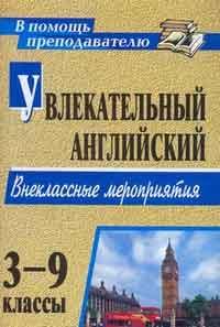 Увлекательный английский. 3-9 классы: внеклассные мероприятия Зайкова О. А.