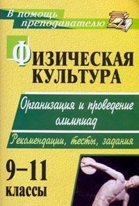 Физическая культура. 9-11 классы: организация и проведение олимпиад. Рекомендации, тесты, задания Каинов А. Н.