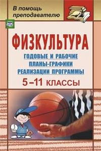 Физкультура. 5-11 классы: годовые и рабочие планы-графики реализации программы Виненко В. И.