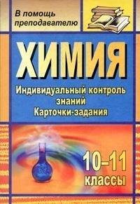 Химия. 10-11 классы: индивидуальный контроль знаний. Карточки-задания Ширшина Н. В.