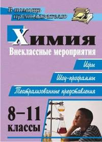 Химия. 8-11 классы: внеклассные мероприятия (игры, шоу-программы, театрализованные представления) Ким Е. П.