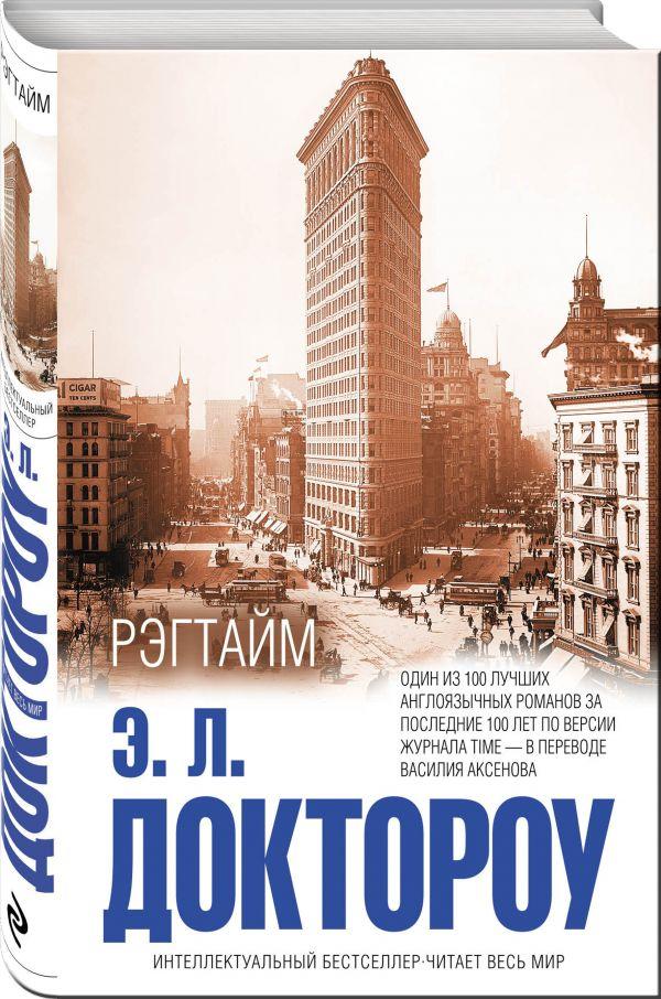 Доктороу Эдгар Л. Рэгтайм цена и фото
