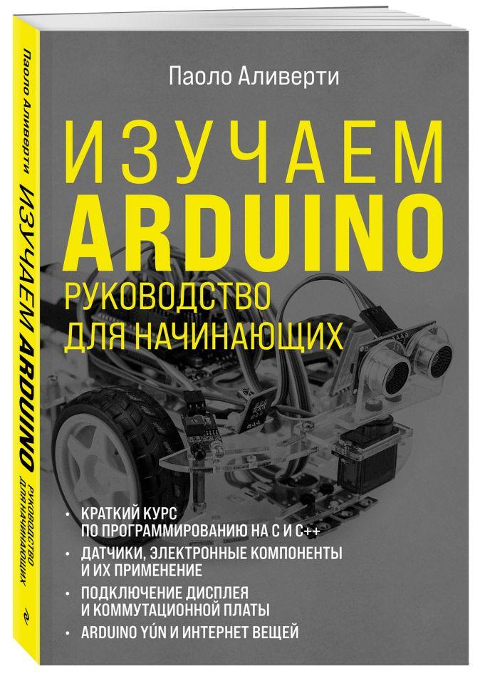 Паоло Аливерти - Arduino. Инструкция по применению обложка книги