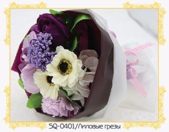 Цветы и букеты из мыла. Лиловые грезы - набор д/создания букета из мыла (SQ-0401)