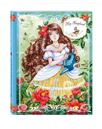 Блокнот. My Fairyland  Хитоми Коро