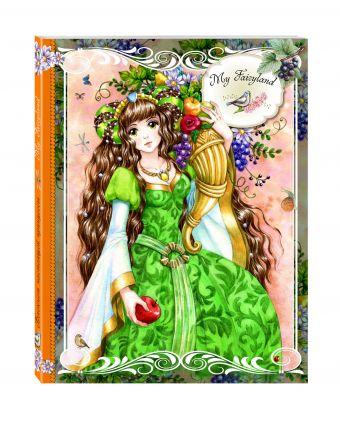 Блокнот. My Fairyland (оранжевый) Хитоми Коро