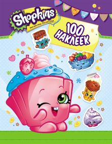 Shopkins. 100 наклеек (розовая)