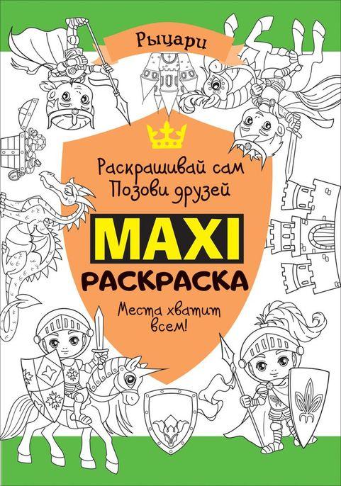 Макси раскраска. Рыцари (MAXI) Мазанова Е. К.