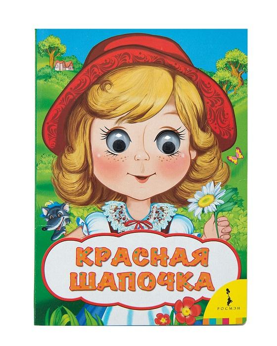 Перро Ш. Красная шапочка (Веселые глазки) красная шапочка книжка с глазками