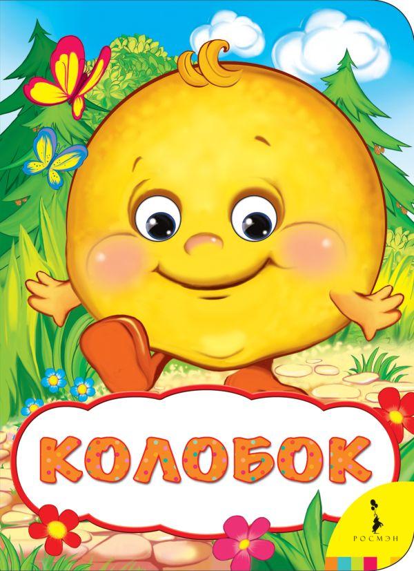 Колобок (Веселые глазки) Капица О. И.