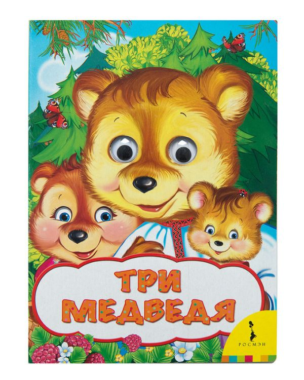 Три медведя (Веселые глазки) Толстой Л.Н.