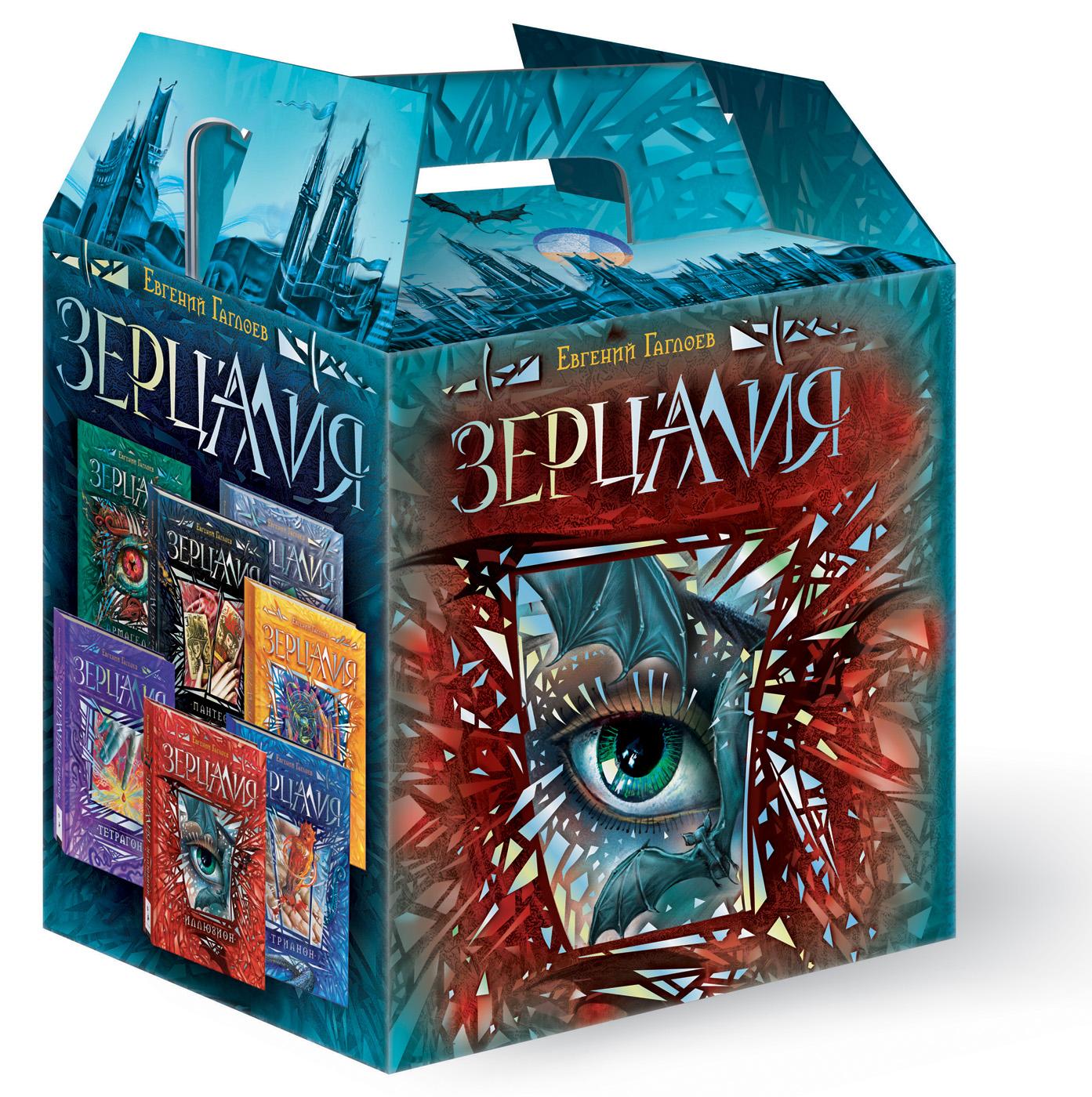 Зерцалия. Подарочный ком-плект из 7 книг е гаглоев зерцалия комплект из 7 книг постер
