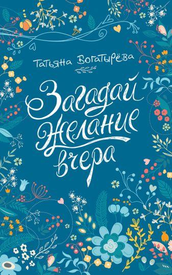 Богатырёва Татьяна - Богатырева Т. Загадай желание вчера обложка книги