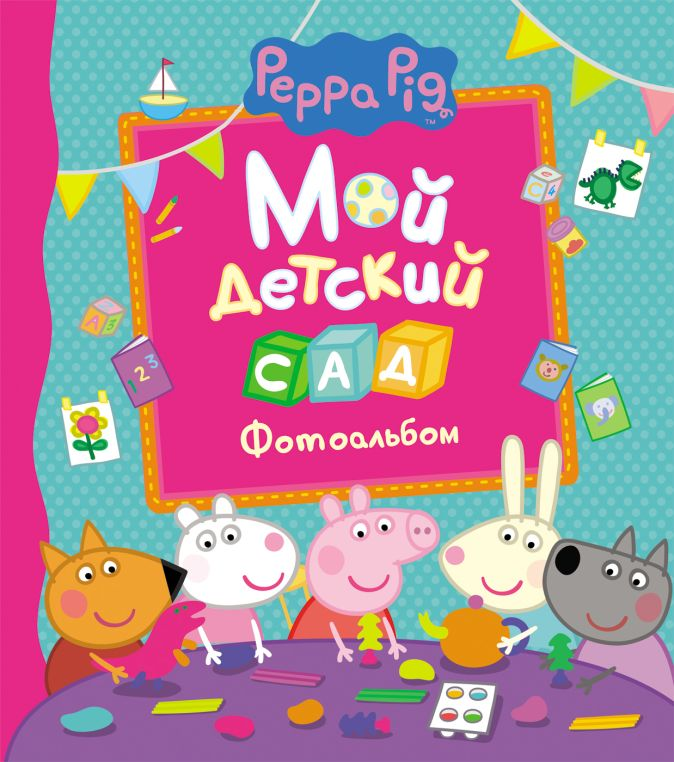Свинка Пеппа. Мой детский сад (фотоальбом) Мазанова Е. К.