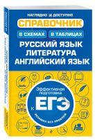 Справочник в схемах и таблицах: русский язык, литература, английский язык