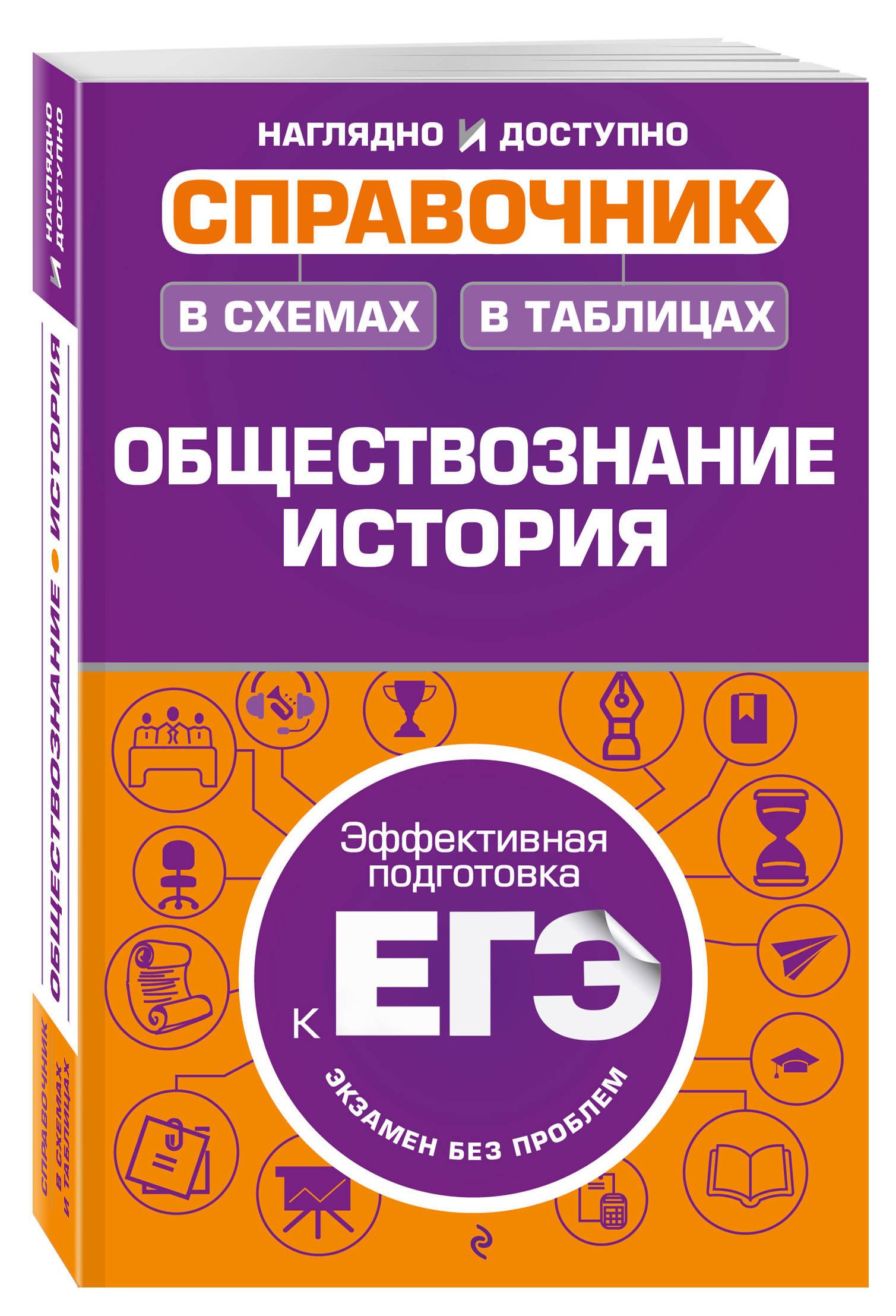 Справочник в схемах и таблицах: обществознание, история от book24.ru