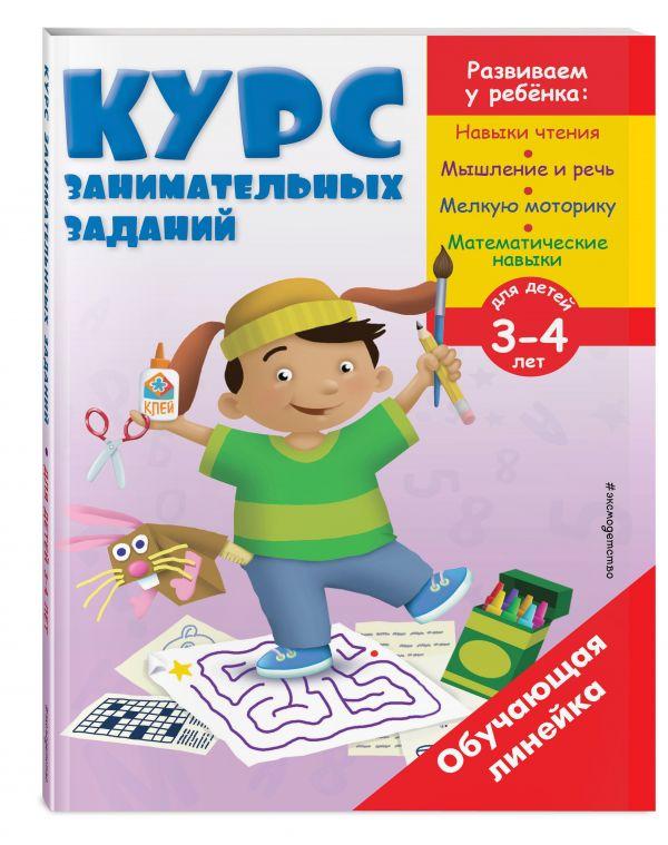 Курс занимательных заданий: для детей 3-4 лет