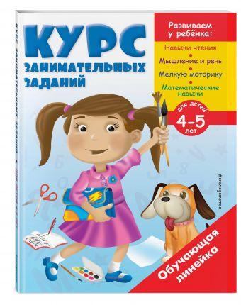 Курс занимательных заданий: для детей 4-5 лет