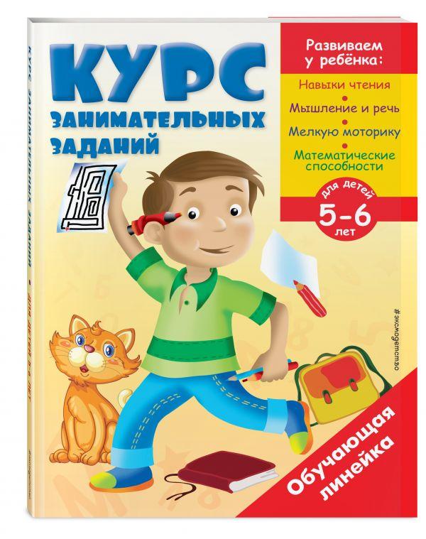 Курс занимательных заданий: для детей 5-6 лет фото
