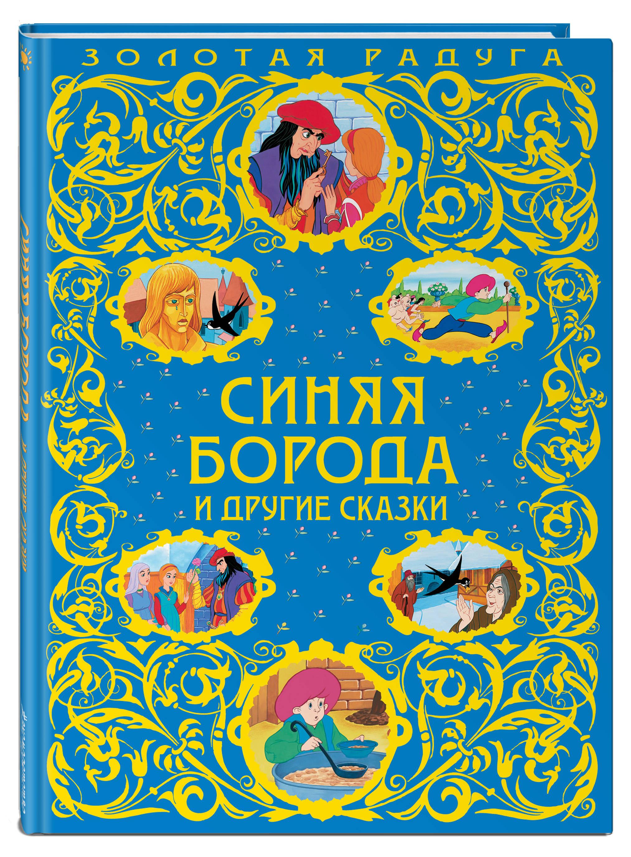 Синяя Борода и другие сказки_