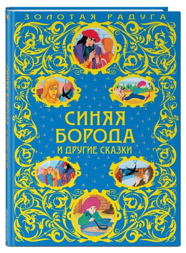 Синяя Борода и другие сказки_ Яхнин Л.Л.